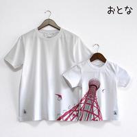 おとなTシャツ ホワイト(ポートタワー)