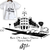 こどもTシャツ ホワイト(日本一短い国道174号線)