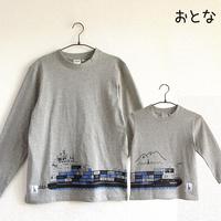 おとな長袖Tシャツ 杢グレー(コンテナ船)