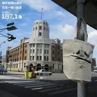 トートバッグ ナチュラル(日本一短い国道174号線)