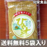 【向栄食品】ひや汁の素(150g×5袋)