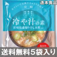 【道本食品】冷や汁の素 切り干し大根入り(100g×5袋)
