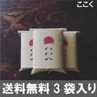 【ここく】ごはん麦 (250g×3袋)