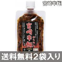 宮崎辛飯おかずラー油2個セット(120g×2個)