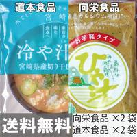 【冷や汁ミックスセット】向栄食品×2袋 道本食品×2袋
