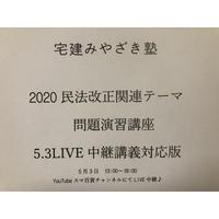 2020民法改正攻略講座~5.3LIVE中継講義対応版~