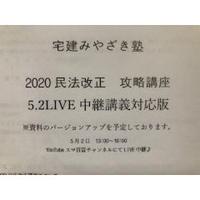 2020民法改正攻略講座~5.2LIVE中継講義対応版~