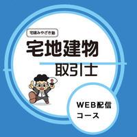 オンデマンド配信+PDFテキスト