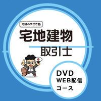 DVDとオンデマンド配信+テキストとPDFテキスト
