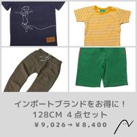【まとめ買い1セット限り!】128㎝(7-8y) 4点セット ¥9,026→¥8,400