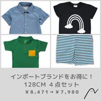 【まとめ買い1セット限り!】128㎝(7-8y) 4点セット ¥8,471→¥7,980