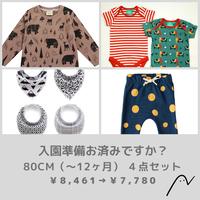 【入園準備まとめ買い1セット限り!】80㎝(~12ヶ月) 4点セット¥8,461→¥7,780