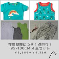 【まとめ買い1セット限り!】95-100㎝  4点セット¥5,886→¥5,380
