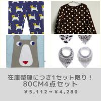 【まとめ買い1セット限り!】80㎝(~12ヶ月)4点セット¥5,112→¥4,280