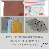【まとめ買い1セット限り!】86-92cm(18-24ヶ月) 4点セット ¥7,143→¥6,680