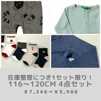 【まとめ買い1セット限り!】116㎝(120m)4点セット¥7,346→¥5,980