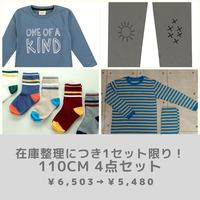【まとめ買い1セット限り!】110㎝  4点セット¥6,503→¥5,480