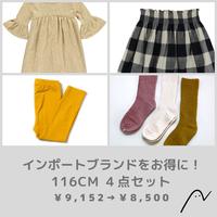 【まとめ買い1セット限り!】116㎝  4点セット¥9,152→¥8,500