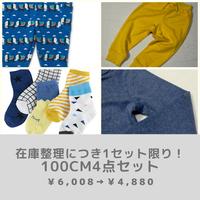 【まとめ買い1セット限り!】100㎝(98m)4点セット¥6,008→¥4,880