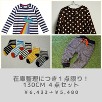 【まとめ買い1セット限り!】130㎝  4点セット¥6,432→¥5,480
