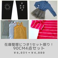【まとめ買い1セット限り!】90㎝(92cm)4点セット¥6,031→¥4,880