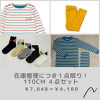 【まとめ買い1セット限り!】110㎝  4点セット¥7,048→¥6,180
