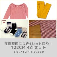 【まとめ買い1セット限り!】122㎝~ 4点セット¥6,712→¥5,680