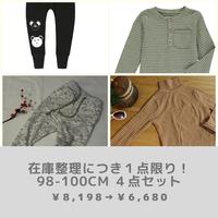 【まとめ買い1セット限り!】100cm シンプルベーシック4点セット¥8,198→¥6,680