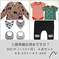【入園準備まとめ買い1セット限り!】80㎝(~12ヶ月) 4点セット¥8,231→¥7,680