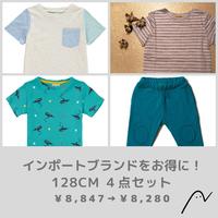 【まとめ買い1セット限り!】128㎝(7-8y) 4点セット ¥8,847→¥8,280