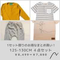 【まとめ買い1セット限り!】125-130㎝(7-8y) 4点セット ¥8,499→¥7,880