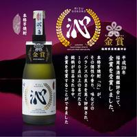 平成29年福岡県酒類鑑評会『金賞』受賞 本格芋焼酎 『沁(みずごころ)』