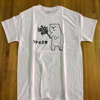 ソトスキヤネン Tシャツ(White)