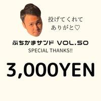 ぶちかまサンド感謝祭❗️投げ銭【3,000円】