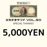 ぶちかまサンド感謝祭❗️投げ銭【5,000円】