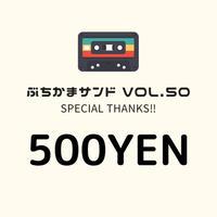 ぶちかまサンド感謝祭❗️投げ銭【500円】