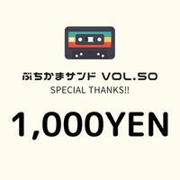 ぶちかまサンド感謝祭❗️投げ銭【1,000円】