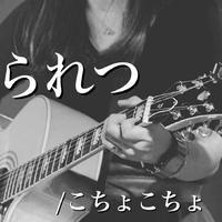 【CD】られつ / こちょこちょ(1st Single)