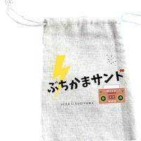 【アクセサリ】特製ミニ麻袋「ぶちかまサンド」