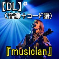【DL】musician(楽譜 + 音源 入り)