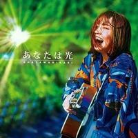 【CD】あなたは光(2nd Single)