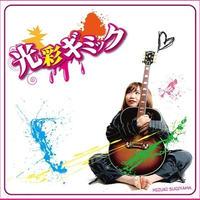 【CD】光彩ギミック(1st FULL Album)