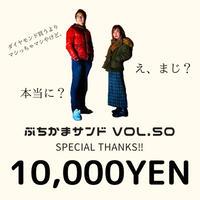 ぶちかまサンド感謝祭❗️投げ銭【10,000円】