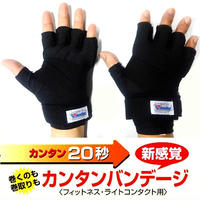 Winning Boxing easy bandage Hand wrap For fitness light contact bandage  KVL-R / KVL-S