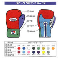 Winning Boxing gloves professional Lace up type Color order CO-MS