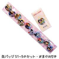 JKF缶バッジ S1~5 (10個セット) + おまけA (1個)