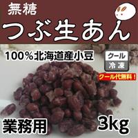 つぶ生餡 3kg