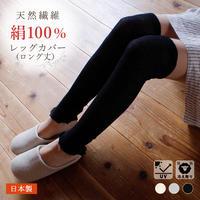 絹100%レッグカバー【ロング丈60cm】