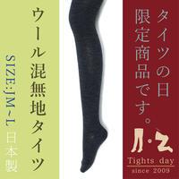 日本製・ウール混無地タイツ【数量限定・予約商品】