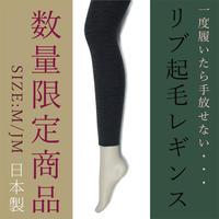 日本製・日本製・リブ起毛レギンス【数量限定・予約商品】